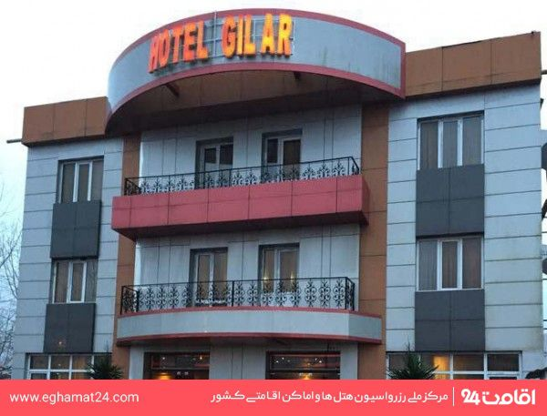 هتل هتل گیلار